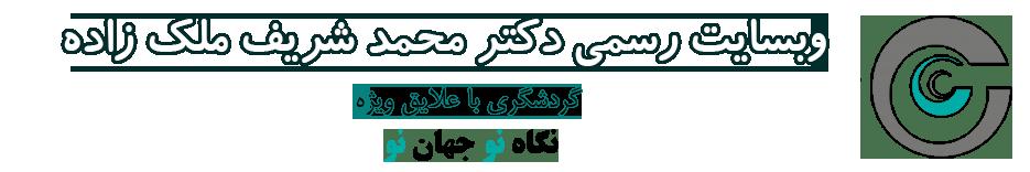 وبسایت رسمی محمدشریف ملکزاده | گردشگری با علایق ویژه